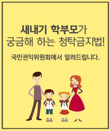 새내기 학부모가 궁금해 하는 청탁금지법